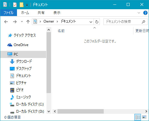 「ドキュメント」を開く02(Windows 10)