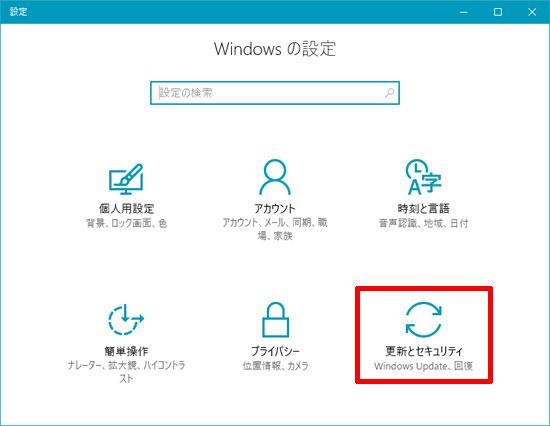 更新とセキュリティ(Windows 10)