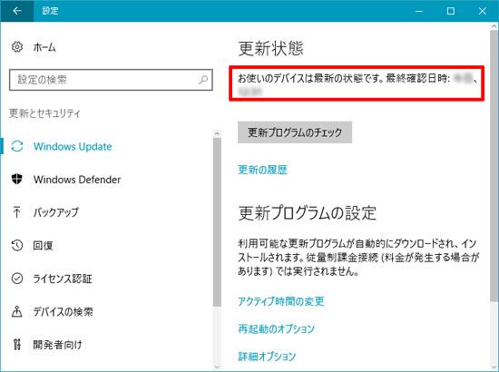 更新状態(Windows 10)