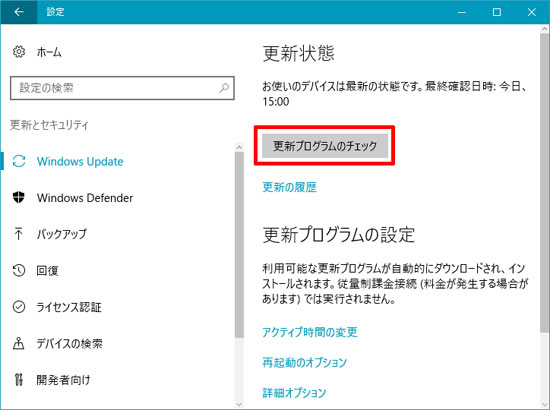 更新プログラムのチェック(Windows 10)
