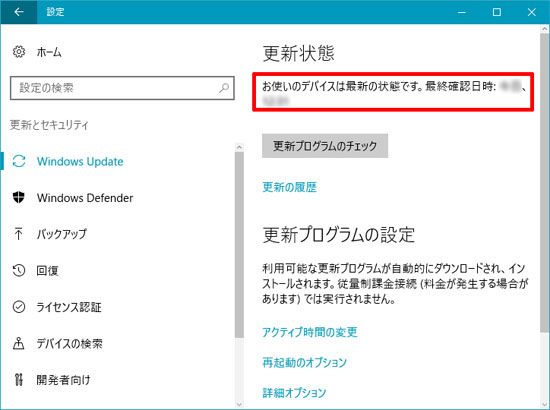 お使いのデバイスは最新の状態です。(Windows 10)