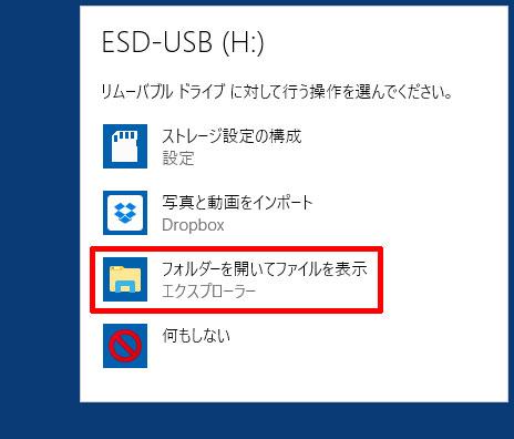 フォルダーを開いてファイルを表示(Windows 10)
