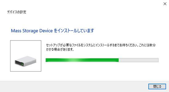 Mass Storage Deviceをインストール(Windows 10)
