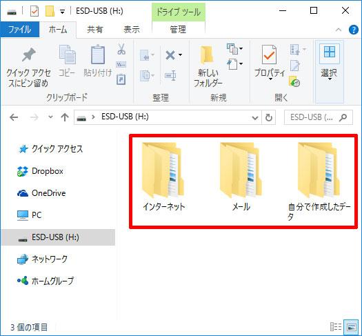 メディアの内容(Windows 10)