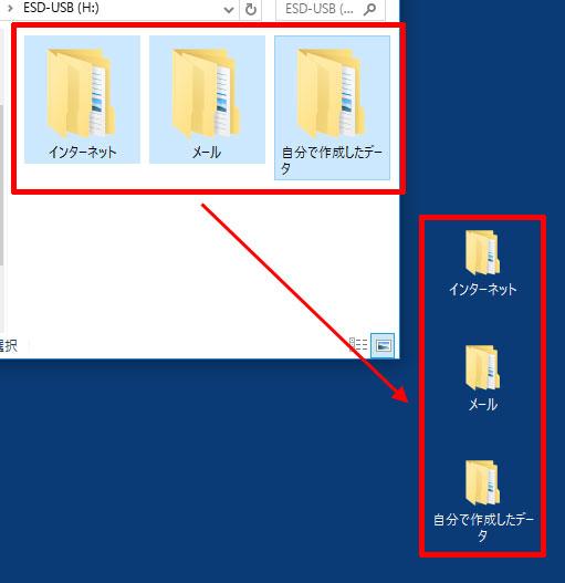 データをコピー(Windows 10)
