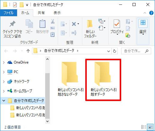 新しいパソコンへ引越すデータ(Windows 10)