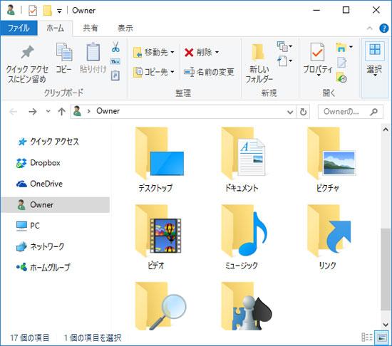 個人用フォルダーが開く(Windows 10)