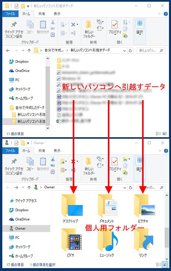 「新しいパソコンへ引越すデータ」をコピーする02(Windows 10)