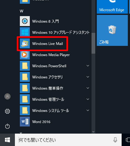 Windows Live Mail(Windows 10)