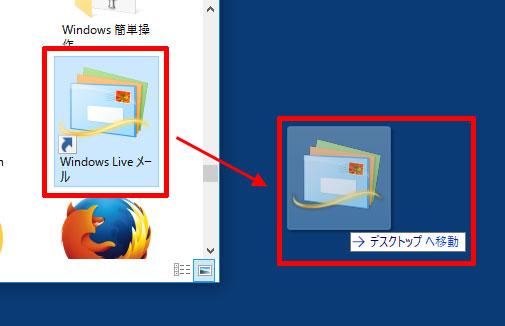 Windows Live メールをデスクトップへ移動(Windows 10)