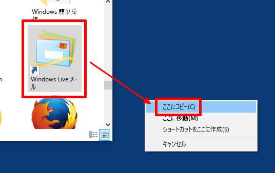 Windows Live メールをここにコピー(Windows 10)