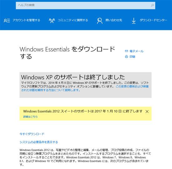 Windows Live Essentialsのダウンロードページ(Windows 10)