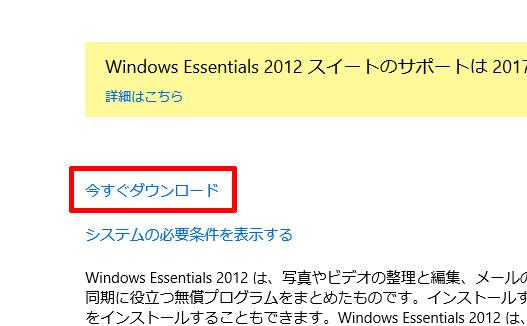 今すぐダウンロード(Windows 10)