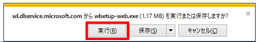 実行(Windows 10)