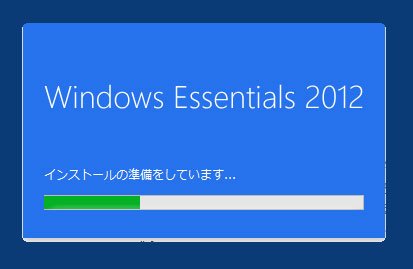 インストールの準備をしています(Windows 10)