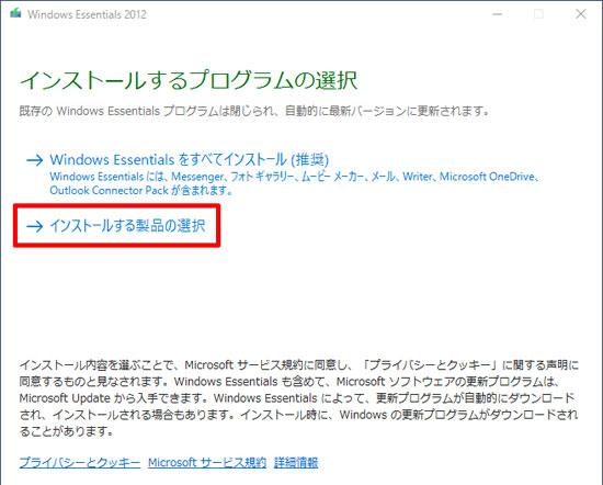 インストールするプログラムの選択(Windows 10)