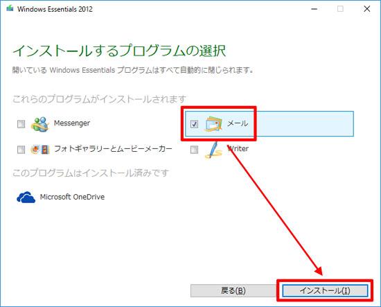 Windows Live メールを選択(Windows 10)