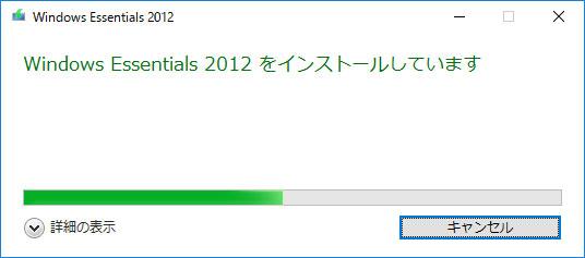 Windows Essebtials 2012をインストールしています(Windows 10)