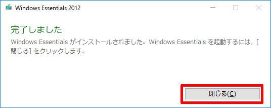 Windows Live Essentialsのインストール完了(Windows 10)