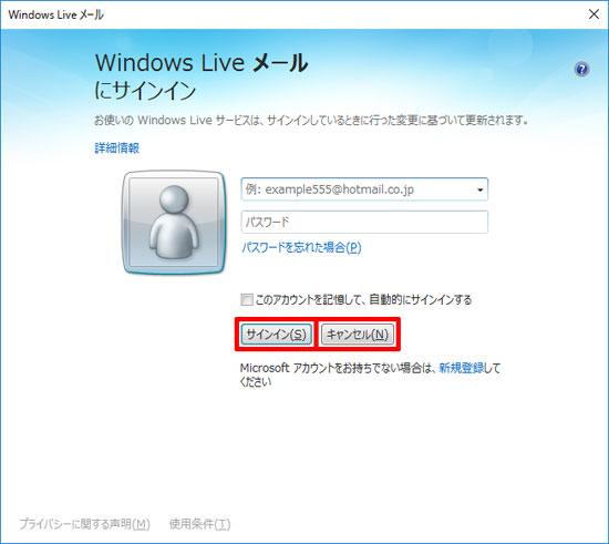 サインインのキャンセル(Windows 10)