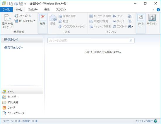 Windows Live メールが起動(Windows 10)