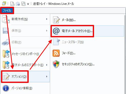 電子メールアカウントを選択(Windows 10)