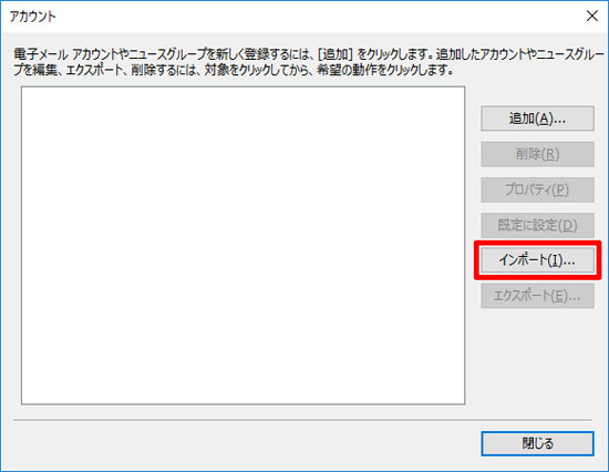インポート(Windows 10)