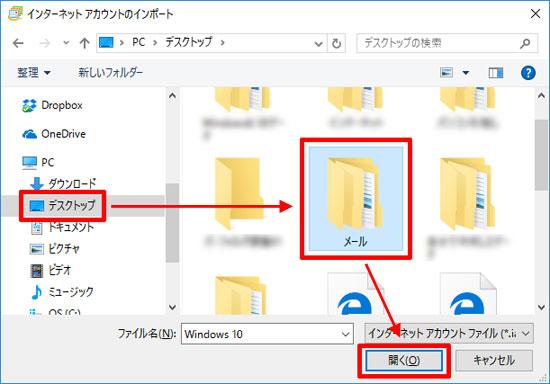「インターネットアカウントのインポート」画面(Windows 10)
