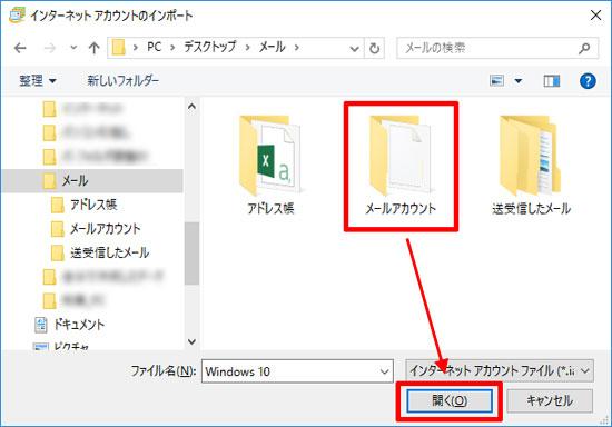 メールアカウントを選択(Windows 10)