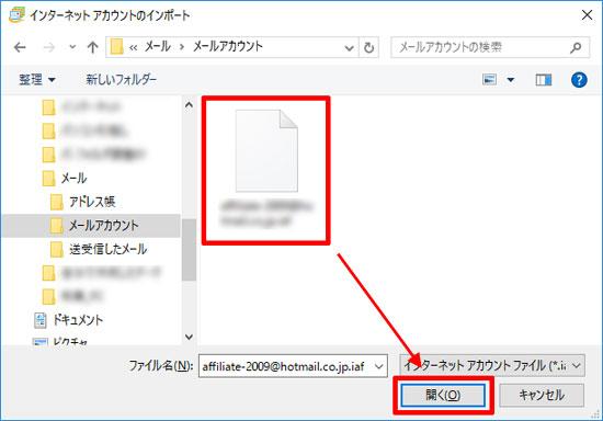 引越し前のパソコンでバックアップしたメールアカウントを選択(Windows 10)