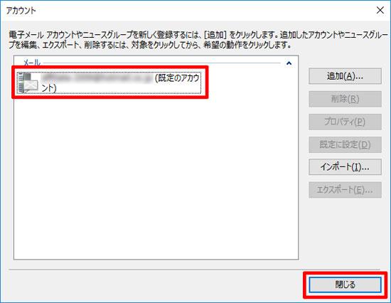 「アカウント」画面(Windows 10)