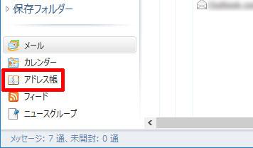 アドレス帳を選択(Windows 10)