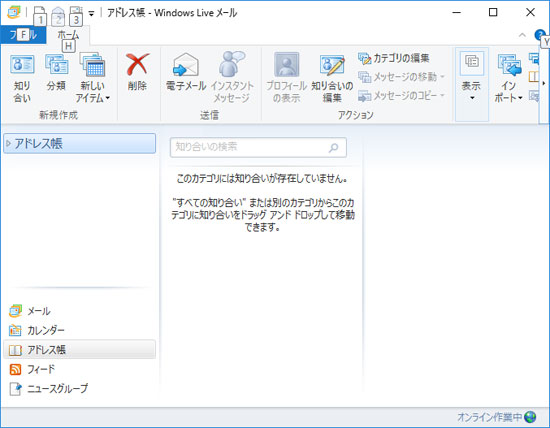 アドレス帳が開く(Windows 10)