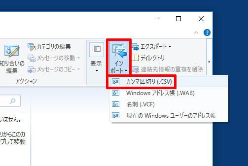 カンマ区切り(.csv)を選択(Windows 10)