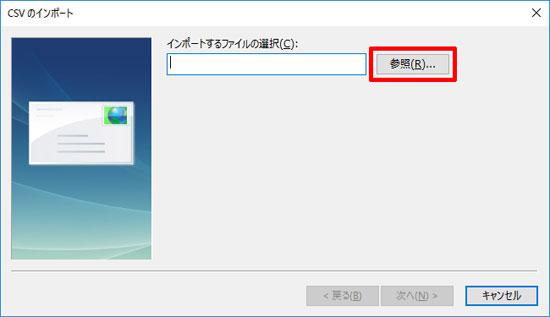「CSVのインポート」画面(Windows 10)