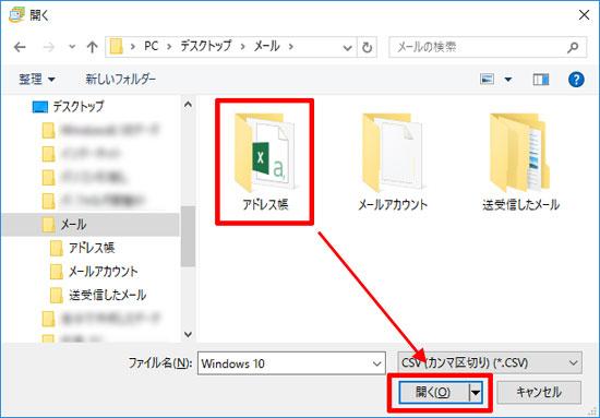 アドレス帳を選択01(Windows 10)