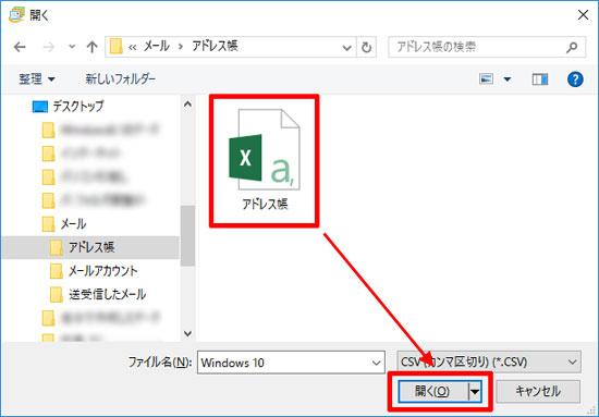 アドレス帳を選択02(Windows 10)