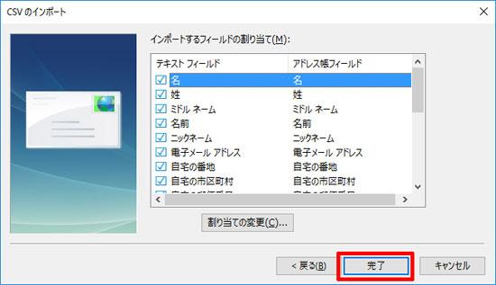 フィールドの割り当て(Windows 10)
