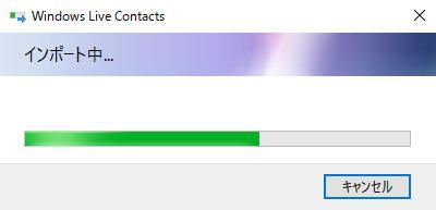 インポート中(Windows 10)