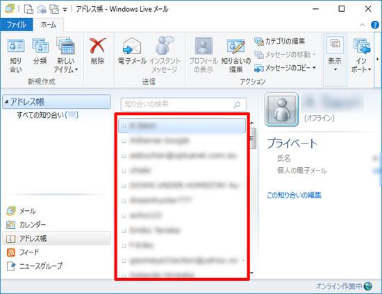 アドレス帳が表示される(Windows 10)