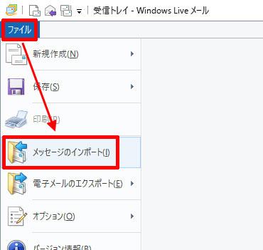 メッセージのインポートを選択(Windows 10)