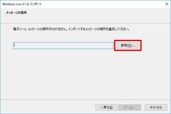 バックアップしたデータを選択する01(Windows 10)