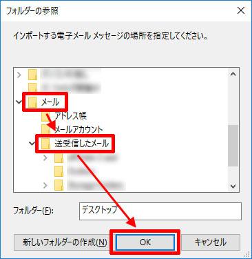 バックアップしたデータを選択する02(Windows 10)