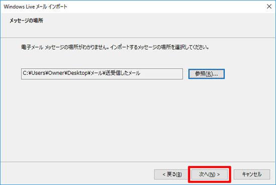 バックアップしたデータを選択する03(Windows 10)