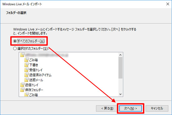 インポートするフォルダの選択(Windows 10)