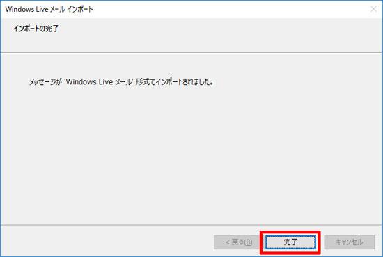 インポートの完了(Windows 10)