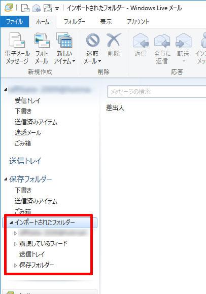 メールの確認(Windows 10)