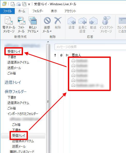 メールの移動(Windows 10)