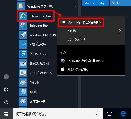 スタート画面にピン留めする01(Windows 10)