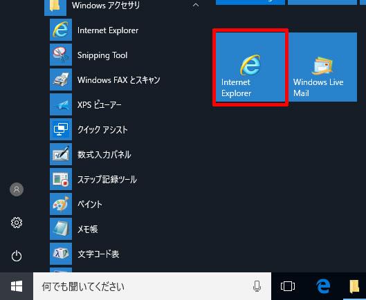 スタート画面にピン留めする02(Windows 10)